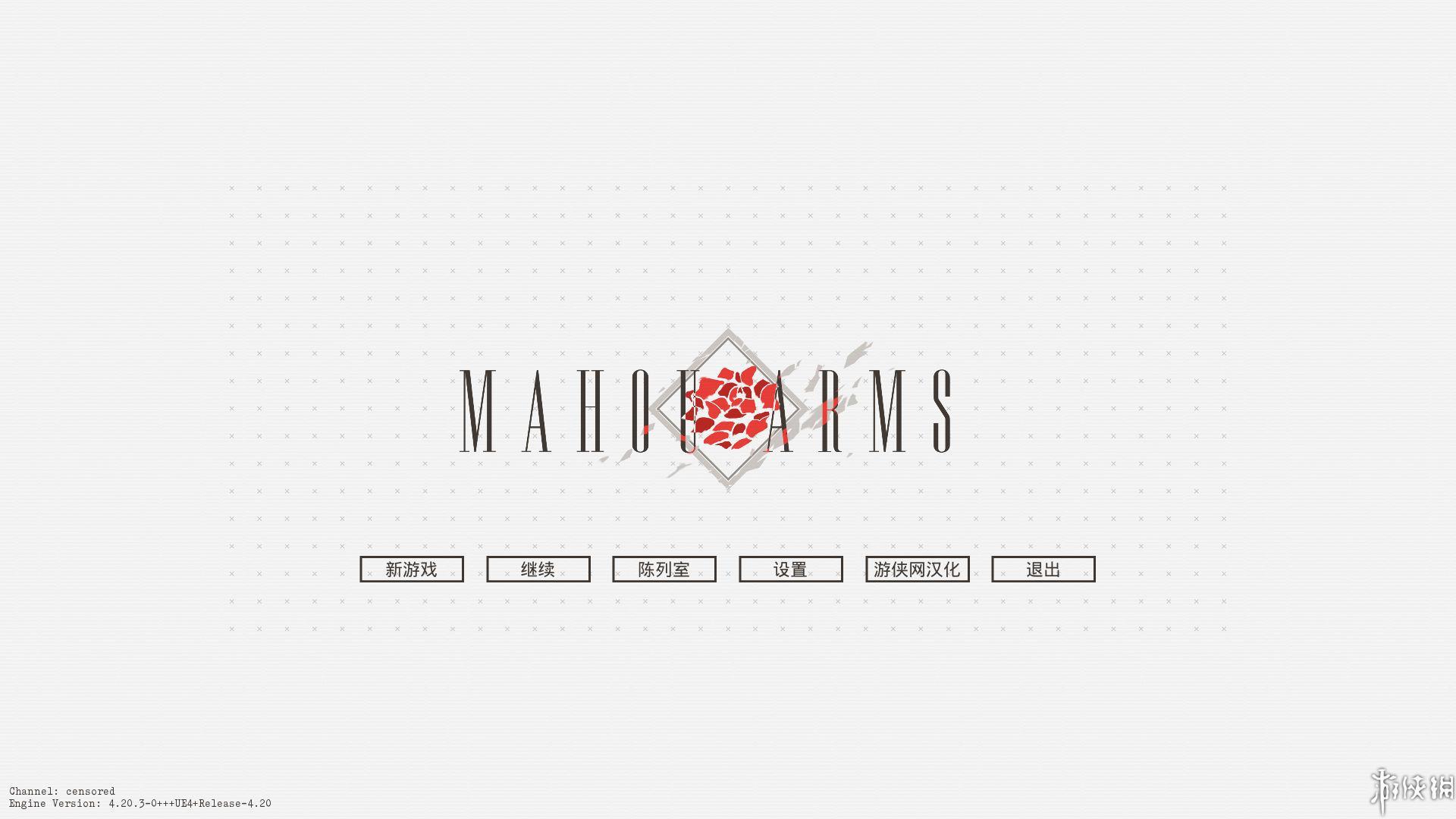 魔道兵装/Mahou Arms