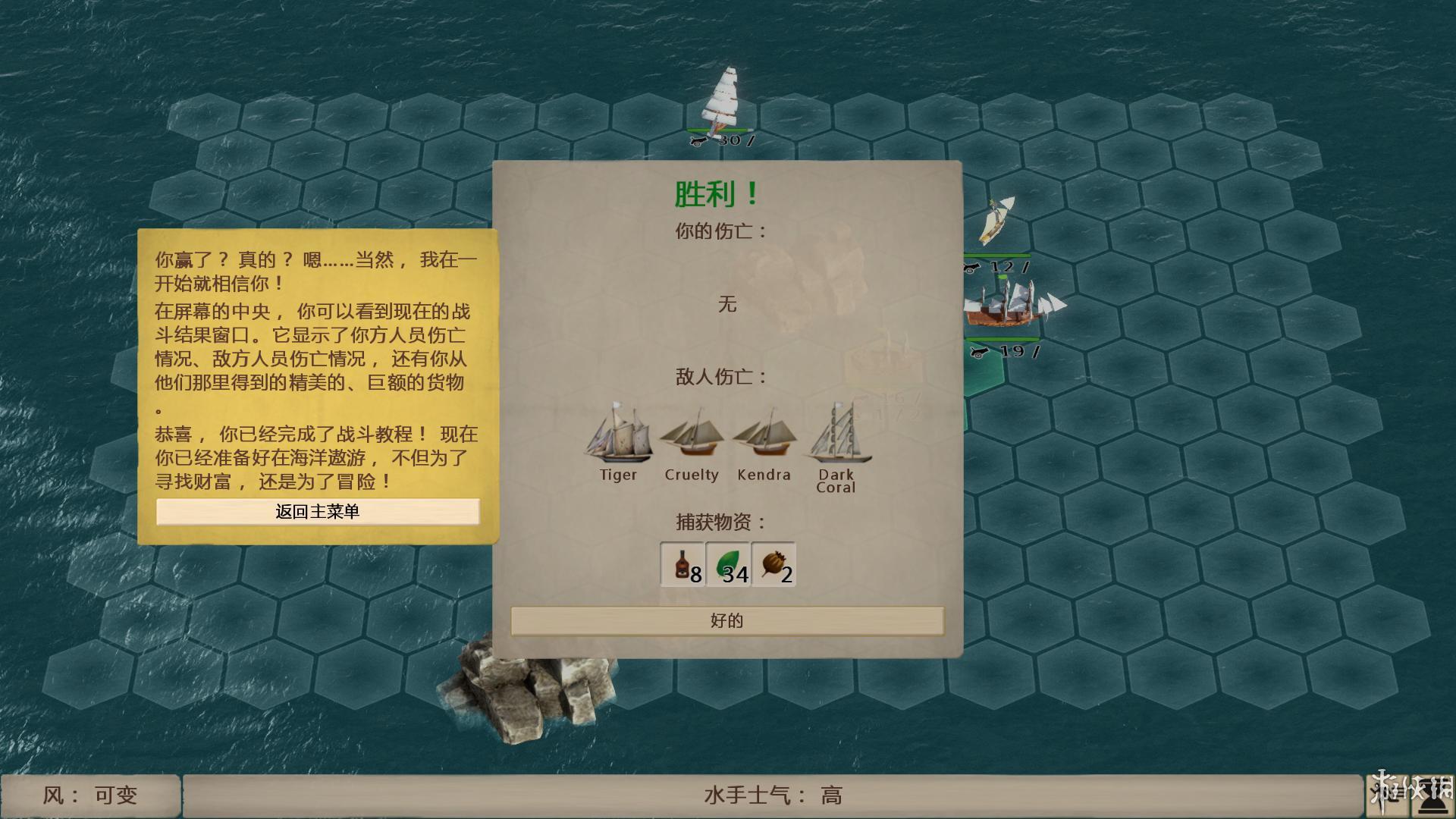 贸易之风 v1.5.1 绿色免安装中文2.0硬盘版下载