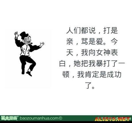 伟大爱情从耍流氓开始!暴走漫画大合辑的日子二中漫画图片