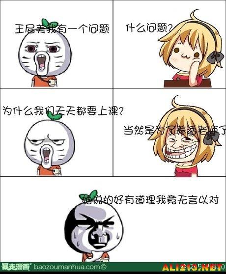 你以为基佬不看脸么!暴走漫画大合辑【352辑】