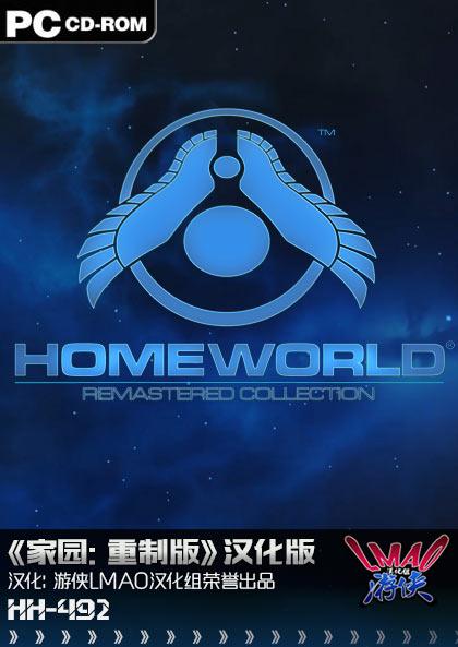 家园 重制版 Homeworld Remastered 游侠LMAO汉化组 9CCN汉化组 联合汉化 V1.29汉化补丁下载发布 游侠网