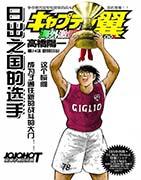 《足球小将-海外激斗篇》漫画 - 实况足球2013
