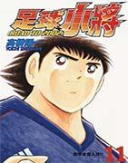 《足球小将RoadTo2002》漫画 - 实况足球2013