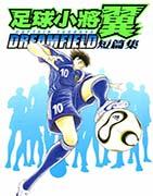 《足球小将翼短篇集》漫画 - 实况足球2013