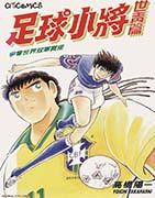 《足球小将世青篇》漫画 - 实况足球2013