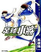 《足球小将Golden23》漫画 - 实况足球2013