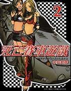 死亡赛车游戏 - 极品飞车17:最高通缉