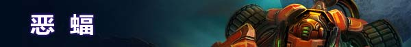 恶蝠 - 星际争霸2:虫群之心