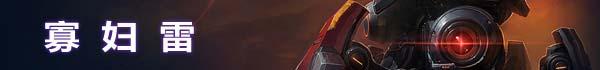 寡妇雷 - 星际争霸2:虫群之心