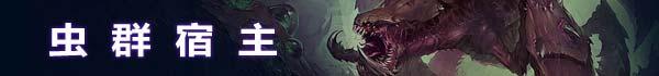 虫群宿主 - 星际争霸2:虫群之心