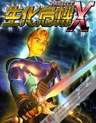 《生化危机X》漫画 - 生化危机5