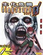 《生化危机ZERO》漫画 - 生化危机6