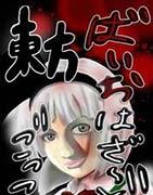 《东方生化危机》漫画 - 生化危机5