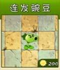连发豌豆 - 植物大战僵尸2