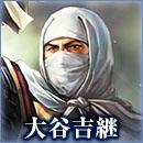 大谷吉継 - 信长之野望14:创造