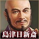岛津日新斋 - 信长之野望:创造威力加强版