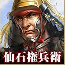 仙石权兵卫 - 信长之野望:创造威力加强版