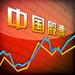 中国股票HD