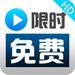 限免视频版HD