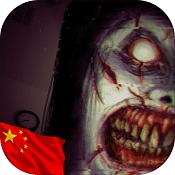 TheFear:恐怖游戏