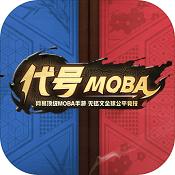 代号MOBA礼包有哪些
