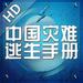 中国灾难逃生手册HD