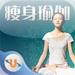 瘦身消脂瑜伽HD