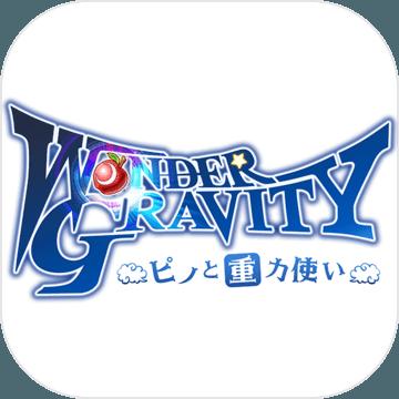 WonderGravity皮诺与重力使