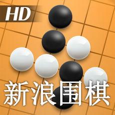 新浪围棋HDios版