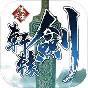 轩辕剑之汉之云游戏下载