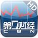 第一财经证券.HD