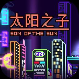 太阳之子ios版