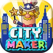 城市建造者