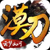 漠刀:云梦山河