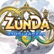 ZUNDA:猫头鹰与复苏之月