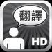 特快翻译HD