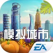 模拟城市:我是市长果盘版