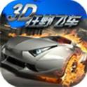 3D狂野飛車