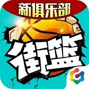《街头篮球手游》中文电脑版