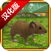 老鼠模拟器汉化版