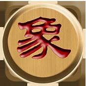 秋水中国象棋