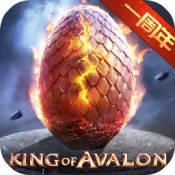 阿瓦隆之王KingofAvalon电脑版