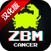 ZBM汉化版