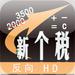 反向个税计算器HD