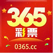 365彩票官网版