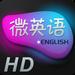 微英语HD