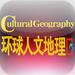 环球人文地理HD