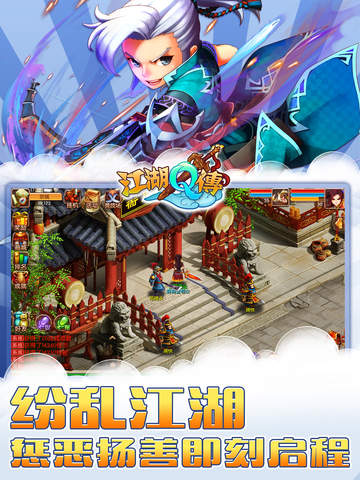 江湖Q传游戏截图