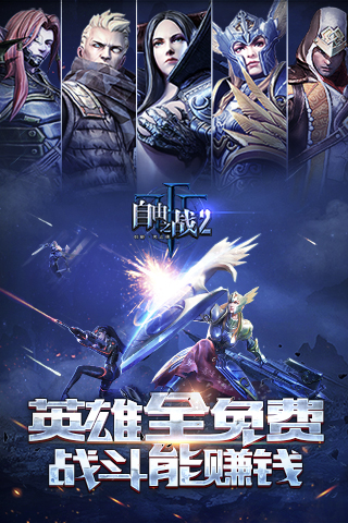 自由之战2游戏截图