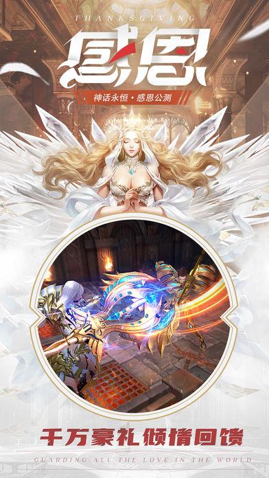 神话永恒游戏截图